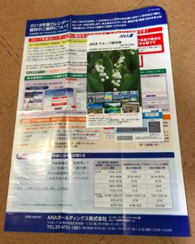 株主優待02.png